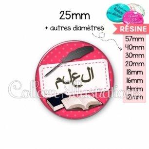 Cabochon en résine epoxy Plume livre écriture arabe (003ROS08)